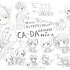 171112 メトロノーム、CASCADE / テレイコブランディング「CA-DA」