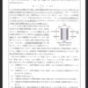 東京大学大学院 総合文化研究科 広域科学専攻 広域システム科学系 総合科目 化学 解答(回答)