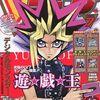 2006年に発売されたゲーム雑誌の中で どの号がレアなのかをランキング形式で紹介