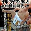 大相撲の投票番組を見て。