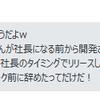 """mixi朝倉元社長への反論ブログを読んで思うこと。全ては結果であり結果を出すことの必要条件は""""チャレンジすること""""のみ"""