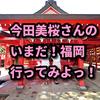 今田美桜さんの いまだ!福岡行ってみよっ!