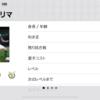 【ウイイレアプリ2019】FP ルーカス リマ レベマ能力値!!