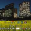 夜桜に誘われて春の宵の散歩に出かけよう(ニッポン印象派「東京 春の宵」)