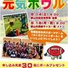 郡山協会|第4回元気ボウル 9月14日(土)、16日(祝) 開催!