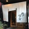 こだわりぬいた焼肉店「肉の切り方」記念日におすすめ!