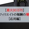 【最大30万円】即金アフィリエイトの報酬の増やし方教えます。【応用編】
