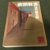 密閉教室/法月綸太郎(1991)