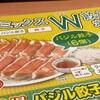 日高屋のバジル餃子