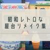 【あつ森】昭和レトロな屋台リメイク集【マイデザイン】