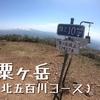 三条、加茂を代表する名山「粟ヶ岳」(北五百川コース)
