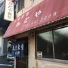 【食堂巡り】神戸市 御影 かどや食堂