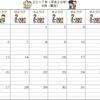 手作り療育グッズ~8月のカレンダー