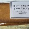 ローソンストア100限定ホワイトチョコクリームサンドを食べてみた感想