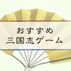 【最新】三国志ゲーム!おすすめアプリ人気ランキング【iPhone・Android】