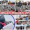 《姫路のコスプレイベント知ってる?‼》冬の祭典ひめじsubかるフェスティバル2021開催!