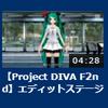 DIVA-F_2nd エディットステージ確認用データ