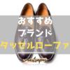 【ローファー】履きやすさ抜群!おすすめブランド