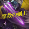 【FEH】神階英雄召喚「撃殺の剣士」参戦!