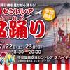 【セントレア】第9回セントレア盆踊り開催へ