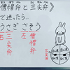 僧帽弁と三尖弁のゴロ(覚え方)|薬学ゴロ