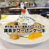 【限定】まだ間に合うイケアの抹茶スイーツフェア『抹茶タワーパンケーキ』 / IKEA(イケア)