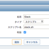 zabbixのアラートをSlackで受け取る