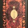 エズラ・パウンドの碧い指輪 天童大人詩集