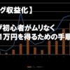 【徹底解説】はてなブログ初心者が無理なく収入1万円を得るための手順~ブログを収益化しよう~
