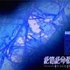 絶体絶命都市2‐凍てついた記憶たち‐(PS2)