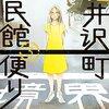 【ネタバレ】花井沢町公民館便りの時系列を考察・整理してみた(1)