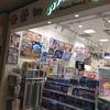 ジグソーパズル専門店 マスターピースとおもちゃ屋 トイザらスに行きました。