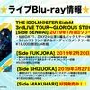 SideM 3rdライブ @福岡の視聴動画が公開!!
