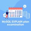 MySQL実行計画の簡易検査ツールの開発とCIへの組み込み