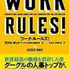 組織づくりの巨人の肩。Googleの組織づくりがわかる Work Rules を読んで