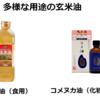 健康食品・美容商品として注目される玄米油(こめ油)