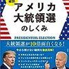 アメリカ大統領選挙が気になるよね。