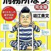 堀江貴文さんの「刑務所なう」を読みました。
