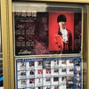 19.02.10 中島卓偉 カジュアルディナーショー 2019「Kiss and Cry」@ Music Restaurant La Donna 昼公演