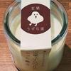 *室蘭うずら園* 室蘭うずらのプリン 460円(税込) 【北海道室蘭市】
