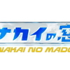 ナカイの窓「理想の窓」11/22 感想まとめ