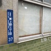 その81:住居跡【台東区】