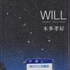 本多孝好の『WILL』を読んだ