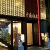 ディナー:重慶飯店本館@横浜中華街