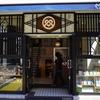 人形町で日本のいいモノを手に入れよう 雑貨のお店「MUCCO」