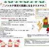 【募集中】natureクリスマス会〜ノンステ育児で笑顔になるクリスマス♪