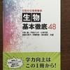 【生物おすすめ問題集2】生物基本徹底48