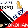 PT 成田エクスプレスで帰ろう!(2019年12月19日)