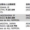 UA特典発券、飛行機乗りっぱなしの旅に行った話