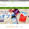 自然製品オンラインストア「iHerb」はノンケミカル派、グルテンフリー派には大助かり!